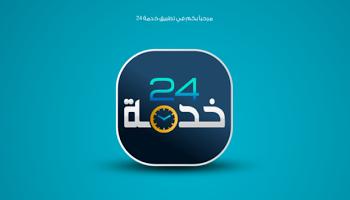 khedma24